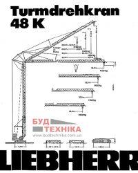 Башенный кран Liebherr 48 K