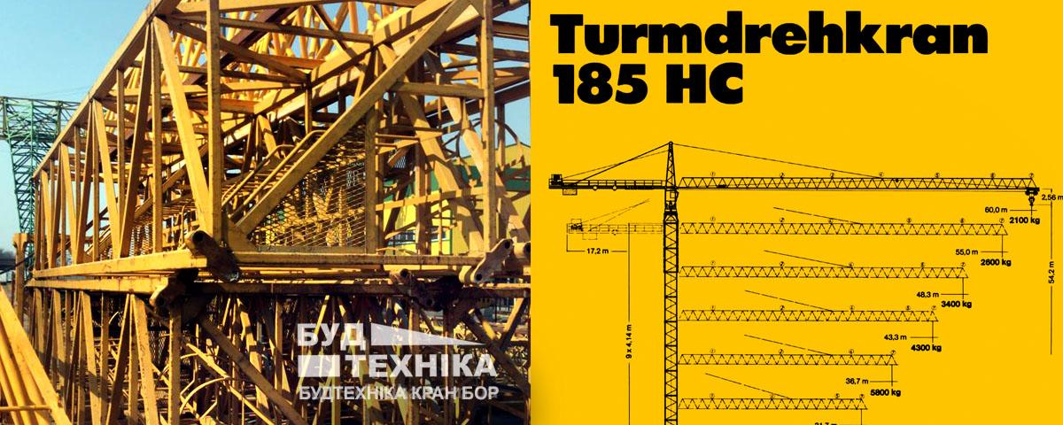 секция Liebherr 185 HC